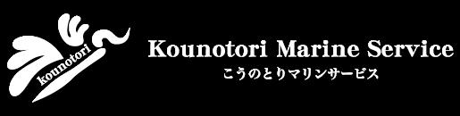 こうのとりマリンサービスは、大阪市福島区のダイビングショップです。 ダイビングを通じて、様々な経験をし楽しんで頂けたらと思います。こうのとりマリンサービス