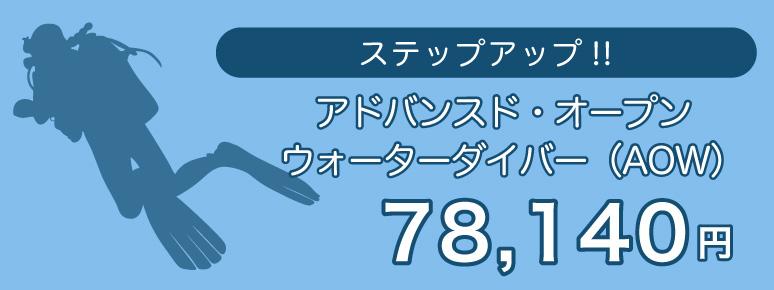 アドバンスド・オープン・ウォーターダイバー(AOW)